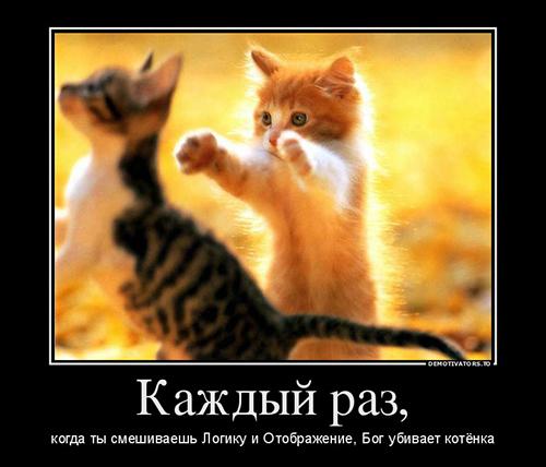 Кожен раз, коли ти змішуєш Логіку і Відображення, Бог вбиває кошеня