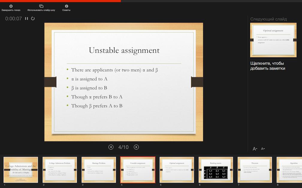 Как установить скачанный шаблон для powerpoint