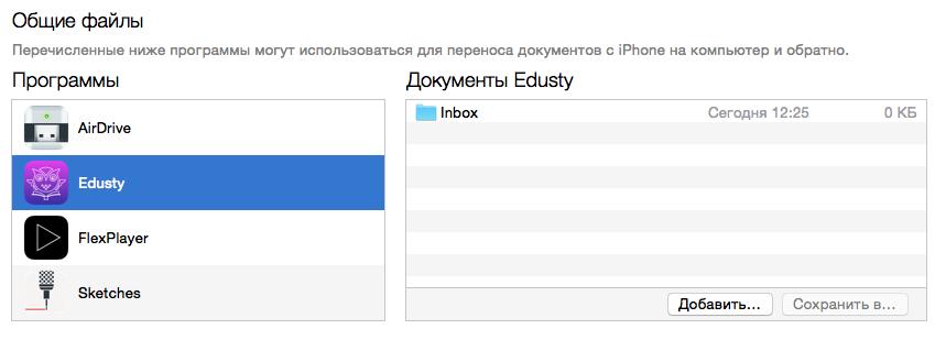 В приложении файл