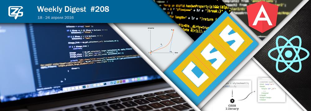Дайджест интересных материалов из мира веб-разработки и IT за последнюю неделю №208 (18 — 24 апреля 2016)