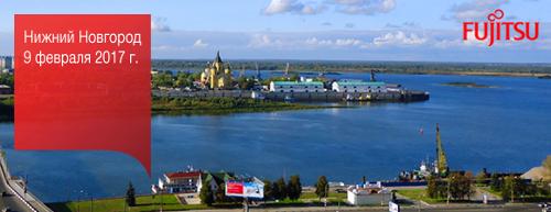Конференция Fujitsu в Нижнем Новгороде