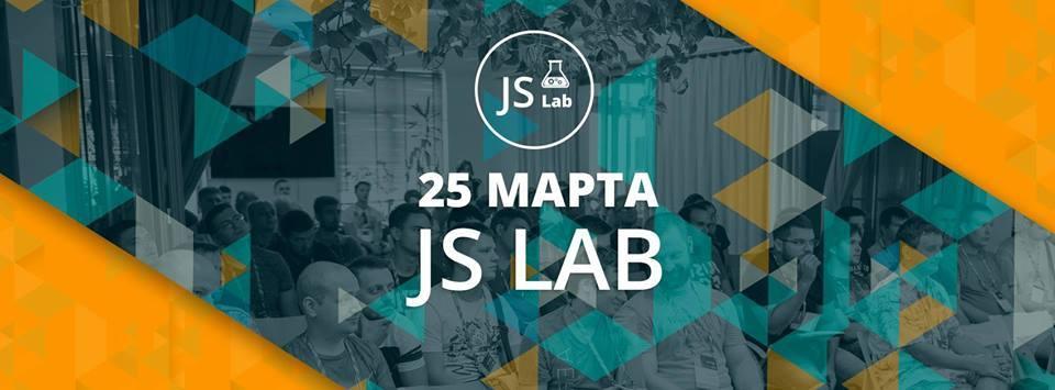 Третья конференция JavaScript-разработчиков в Одессе «JS Lab» ищет спикеров
