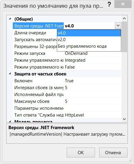 Net Framework: V4.0.30319