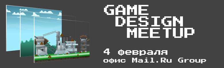 Приглашаем на Game Design meetup 4 февраля