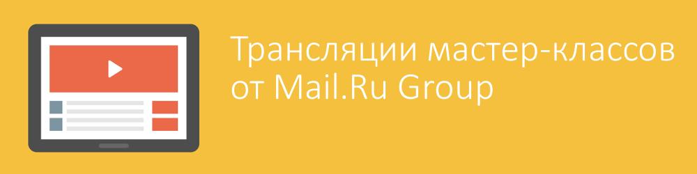 Трансляции мастер-классов от Mail.Ru Group на канале Технострим