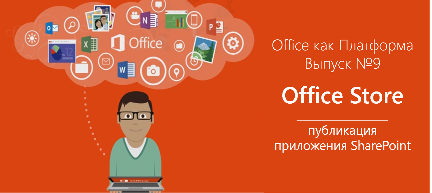 Офис как Платформа: публикуем приложение SharePoint в Office Store