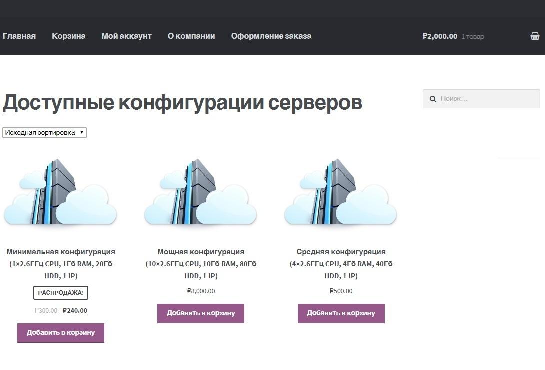 Как самому организовать хостинг официальный сайт школы 3 г севастополь