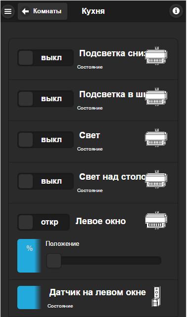 Домашняя автоматизация с ioBroker / Хабр