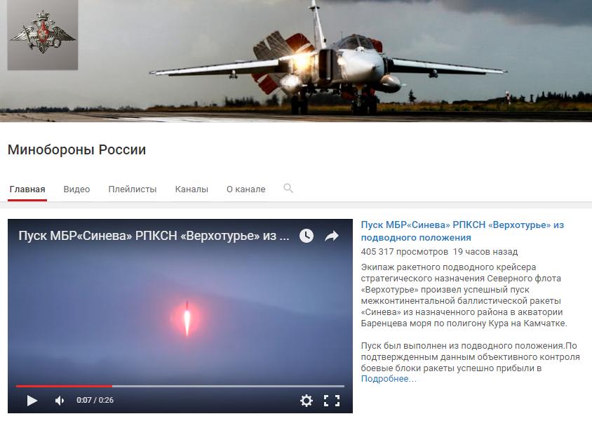 Минобороны РФ в YouTube популярнее каналов DARPA и Минобороны США вместе взятых