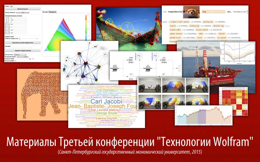 Материалы Третьей конференции «Технологии Wolfram» (СПбГЭУ, 2015)