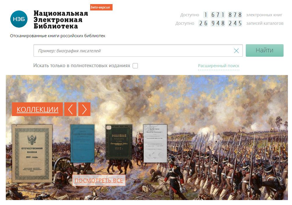 Электронная библиотека советские учебники