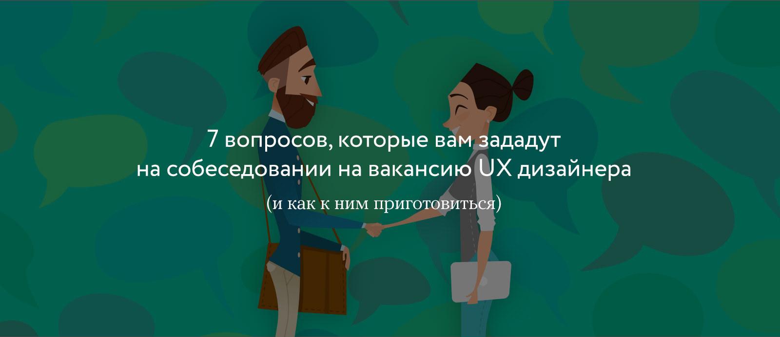 7 вопросов, которые вам зададут на собеседовании на вакансию UX дизайнера