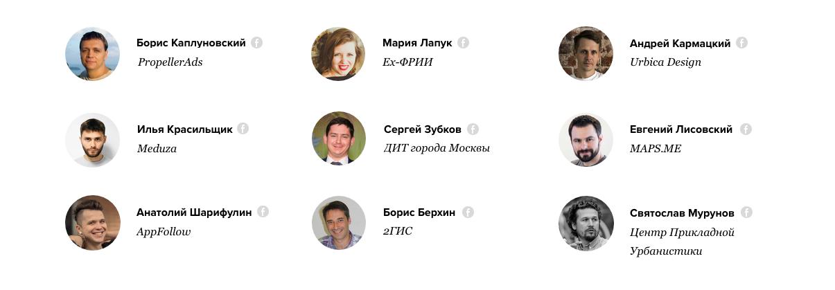 Городской хакатон 2ГИС в Москве