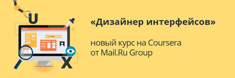 Первый курс Mail.Ru Group на крупнейшей образовательной платформе Coursera