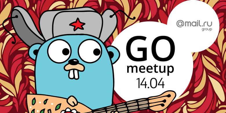 Приглашаем на Go meetup 14 апреля
