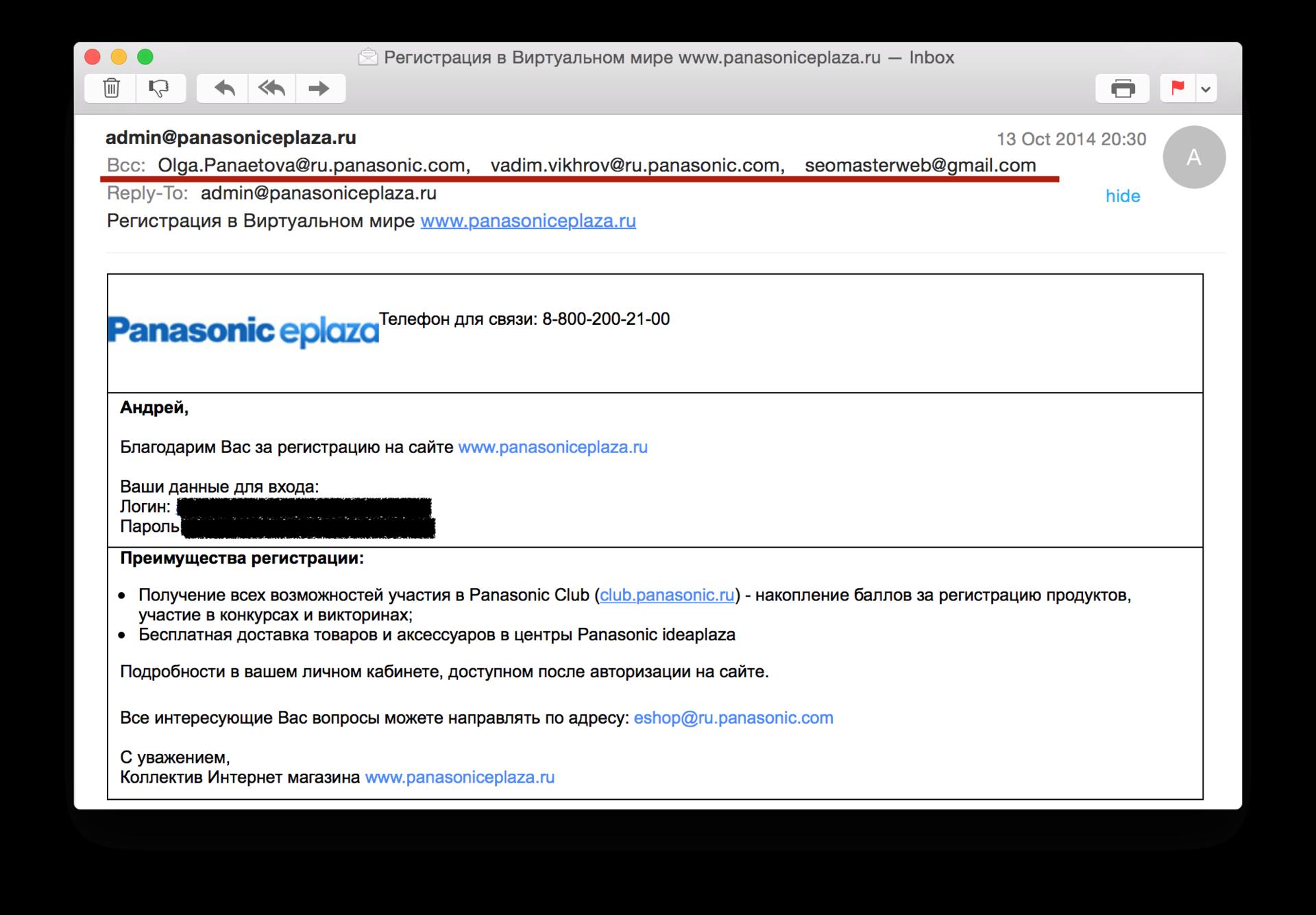 Официальный интернет-магазин Panasonic пересылает пароль в открытом виде и в копию 3 адресатам