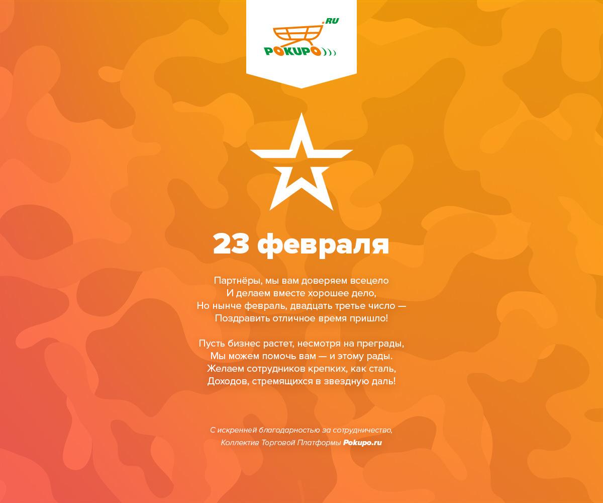 Поздравление для интернет-магазинов партнёров и клиентов