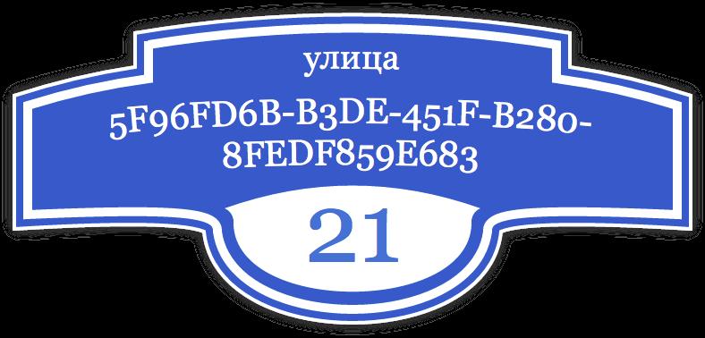 DaData.ru превращает гуиды в адреса и знает всех пацанов на раёне