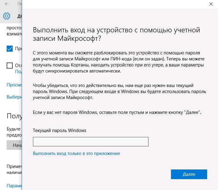 Е обновление до windows 10 для юзеров с ограниченными способностям