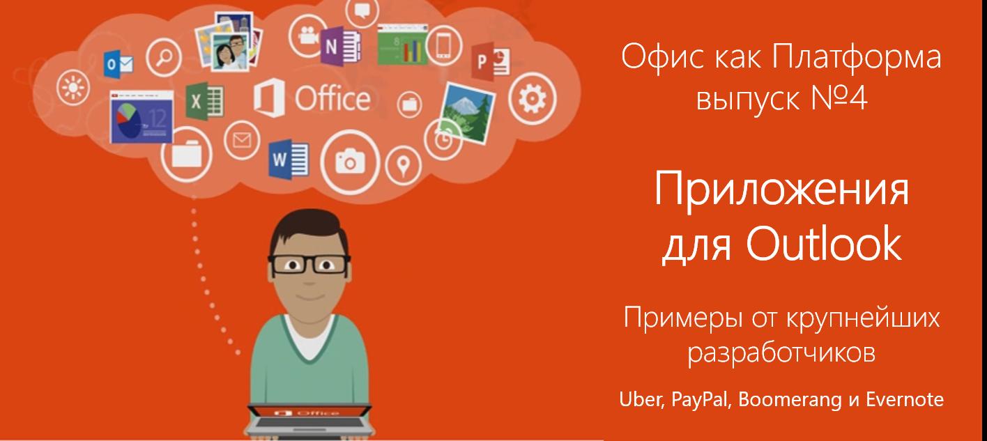 Офис как Платформа, выпуск №4: Uber, PayPal, Boomerang и Evernote как приме ...
