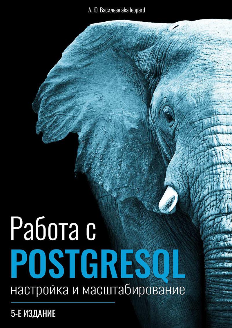 Работа с PostgreSQL: настройка и масштабирование. 5-е издание