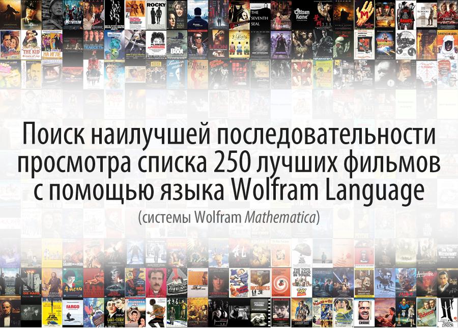 Поиск наилучшей последовательности просмотра списка 250 лучших фильмов с по ...