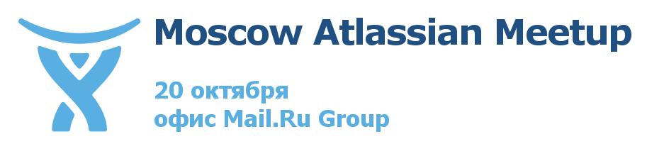 Moscow Atlassian Meetup 20 октября