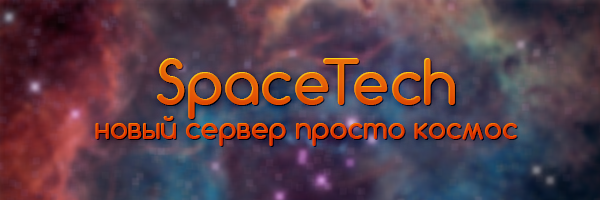 Новый Spacetech