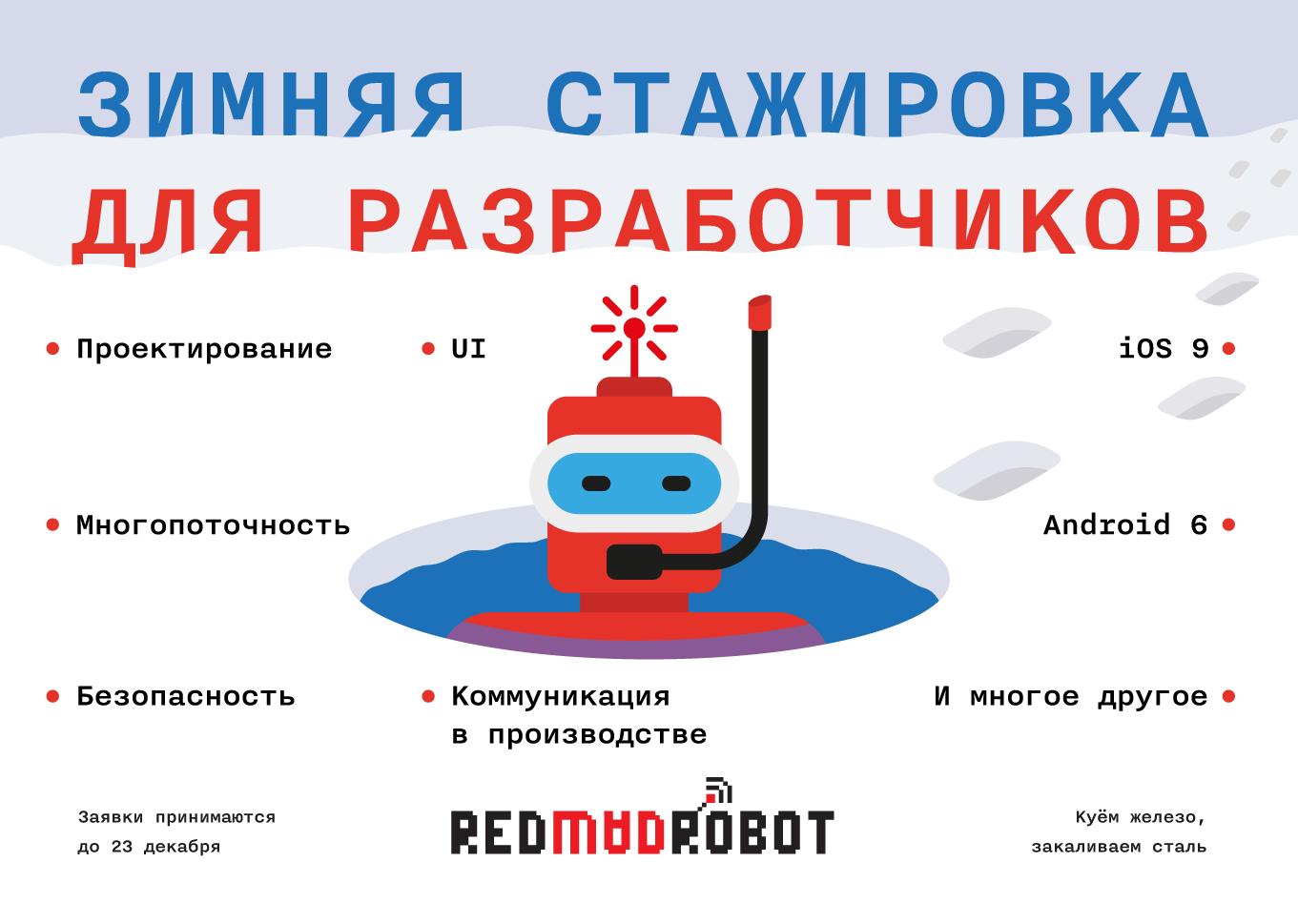 Зимняя стажировка для разработчиков в Redmadrobot