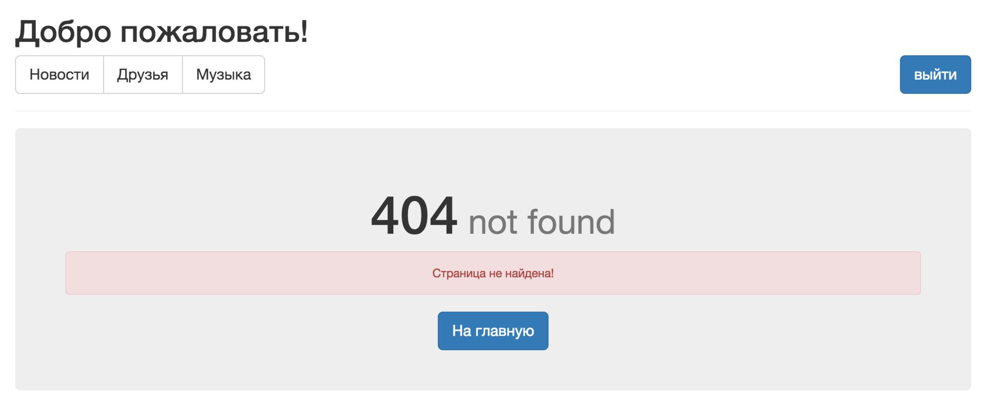 Делаем крутые Single Page Application на basis.js — часть 3. Клиент для «ВКонтакте