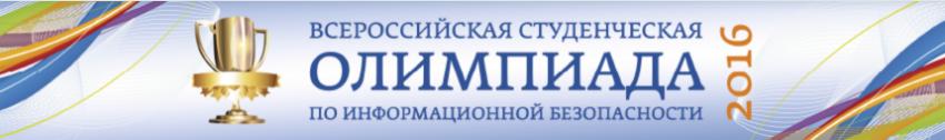Проверьте свои силы во всероссийской олимпиаде по безопасности