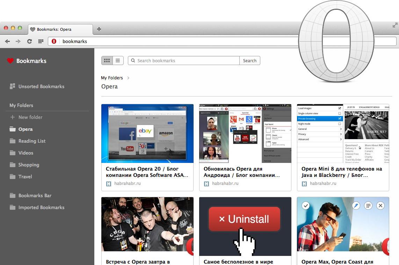 Opera Portable для Windows 32 и 64 битные 35