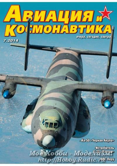 Журнал Авиация и Космонавтика Июль 2014