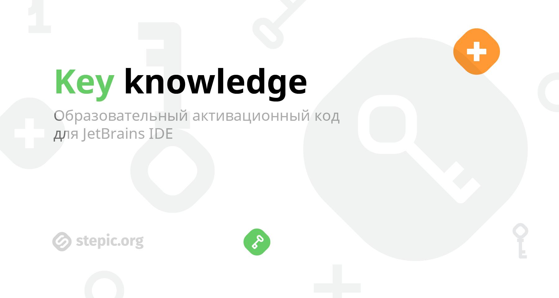 Ключ от продуктов JetBrains всем учащимся на Stepic.org