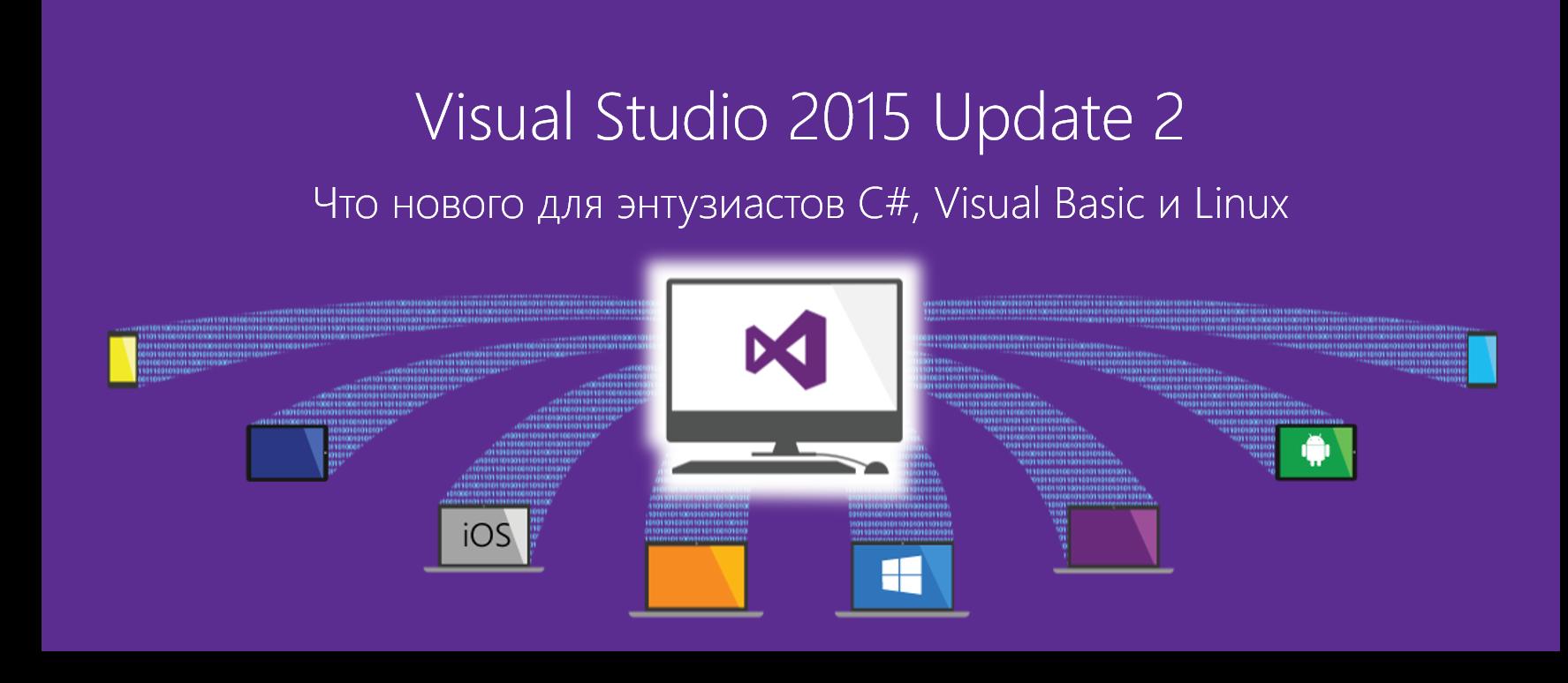 Что нового в Visual Studio 2015 для энтузиастов C#, Visual Basic и Linux
