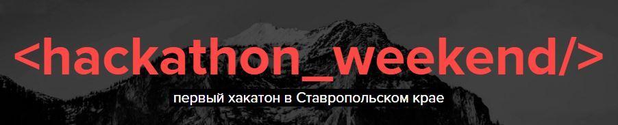 Приглашаем всех на первый хакатон в истории Ставропольского края
