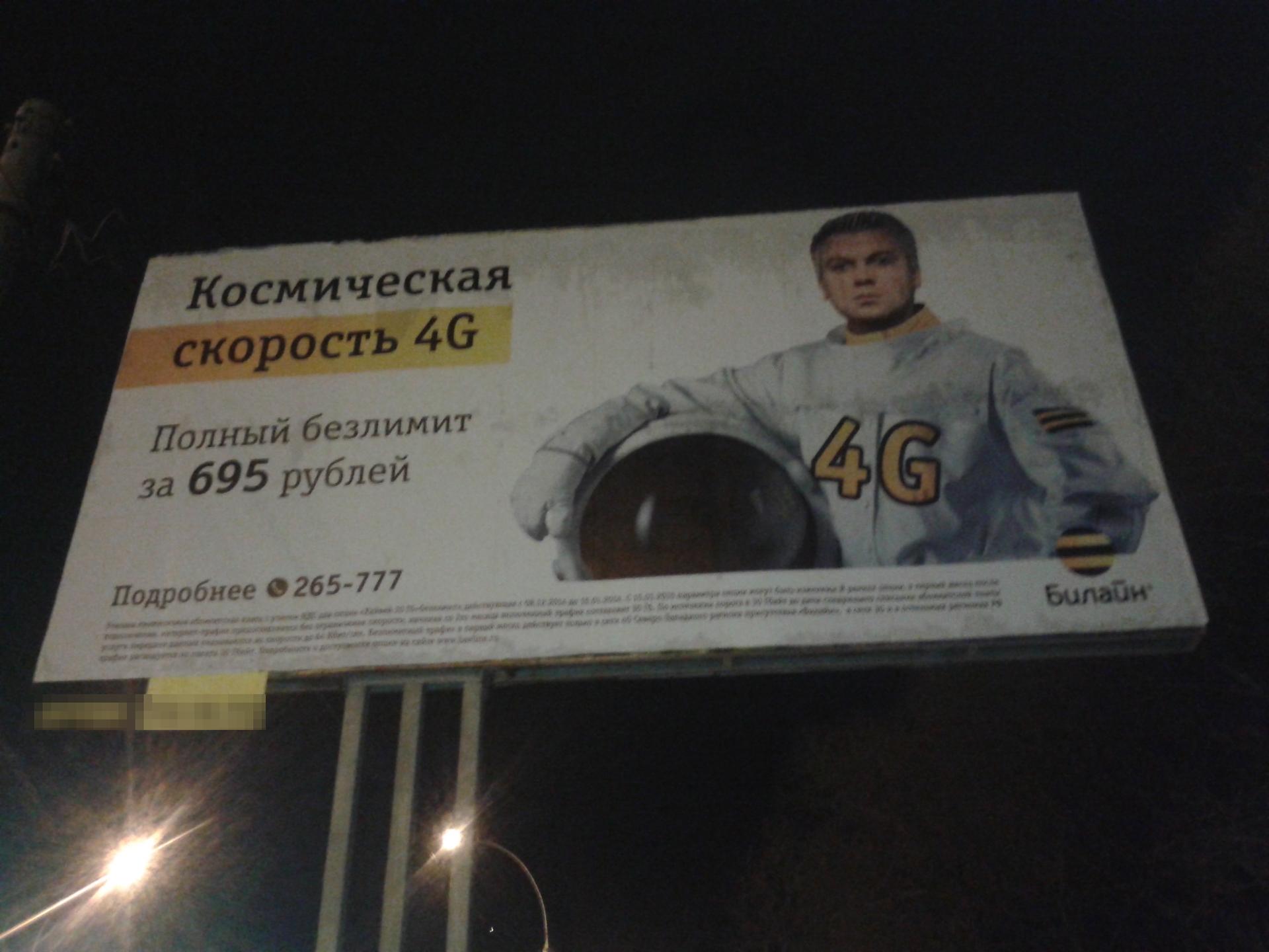 4G/LTE Vologda Beeline