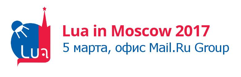 Приглашаем на Lua in Moscow 2017 5 марта