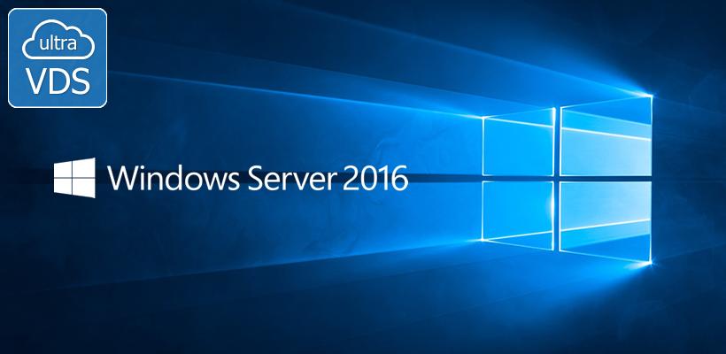 Windows Server 2016 — встречайте первыми на UltraVDS