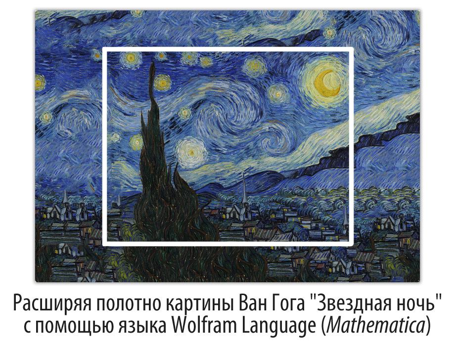 """Расширяя полотно картины Ван Гога """"Звездная ночь"""" с помощью языка Wolfram L ..."""