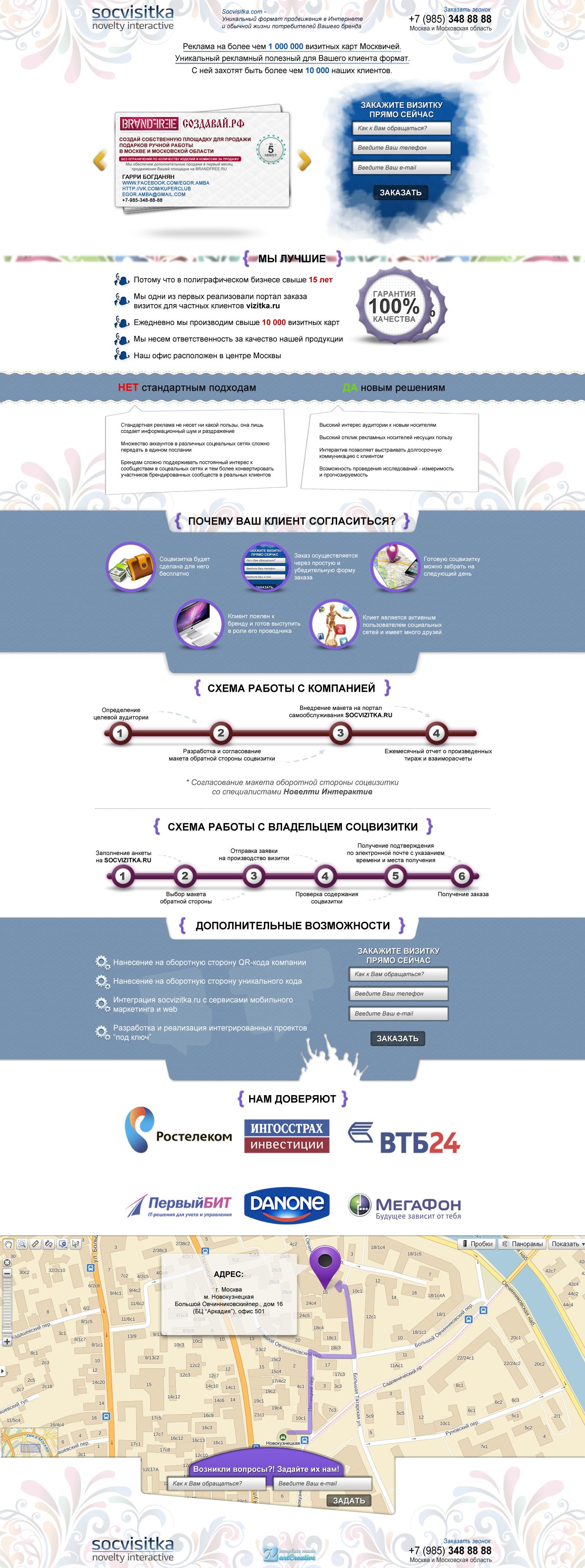 Макет Lending Page SOCVIZITKA