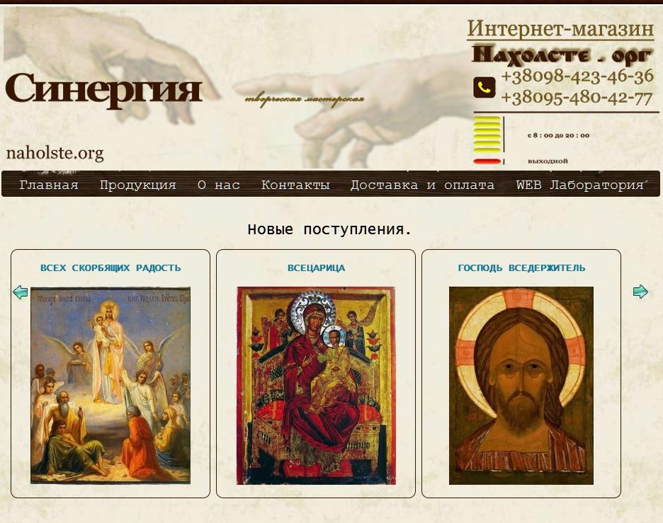 иконы на холсте: