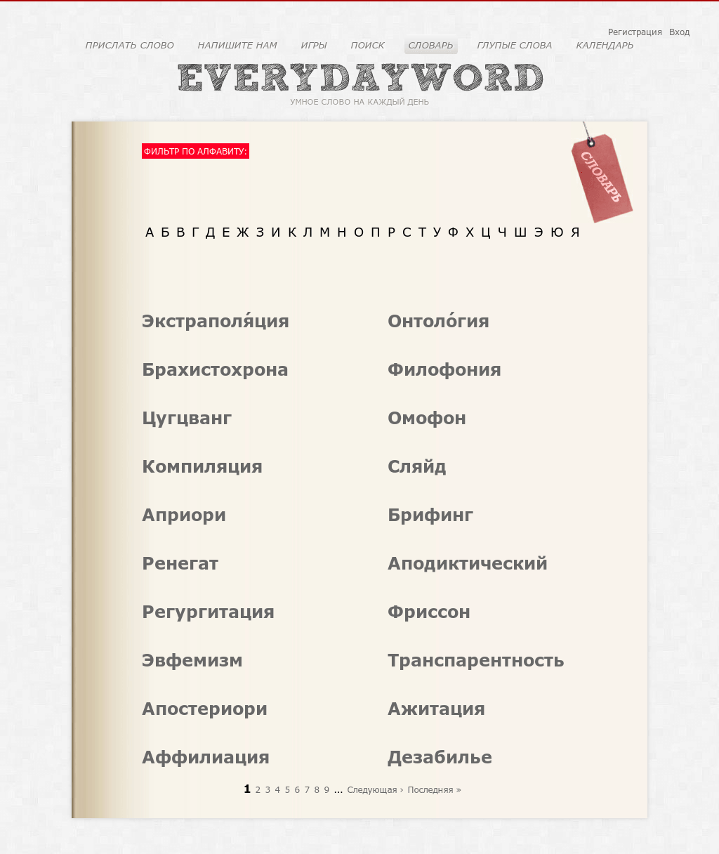 Умное слово на каждый день - Словарь умных слов