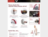 W206h160_fireshot_capture_-_glavnaya_i_cyclo_vac_-_http___cyclovac-ru_