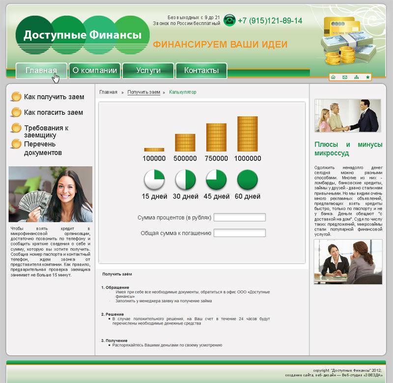 Компании доступные финансы