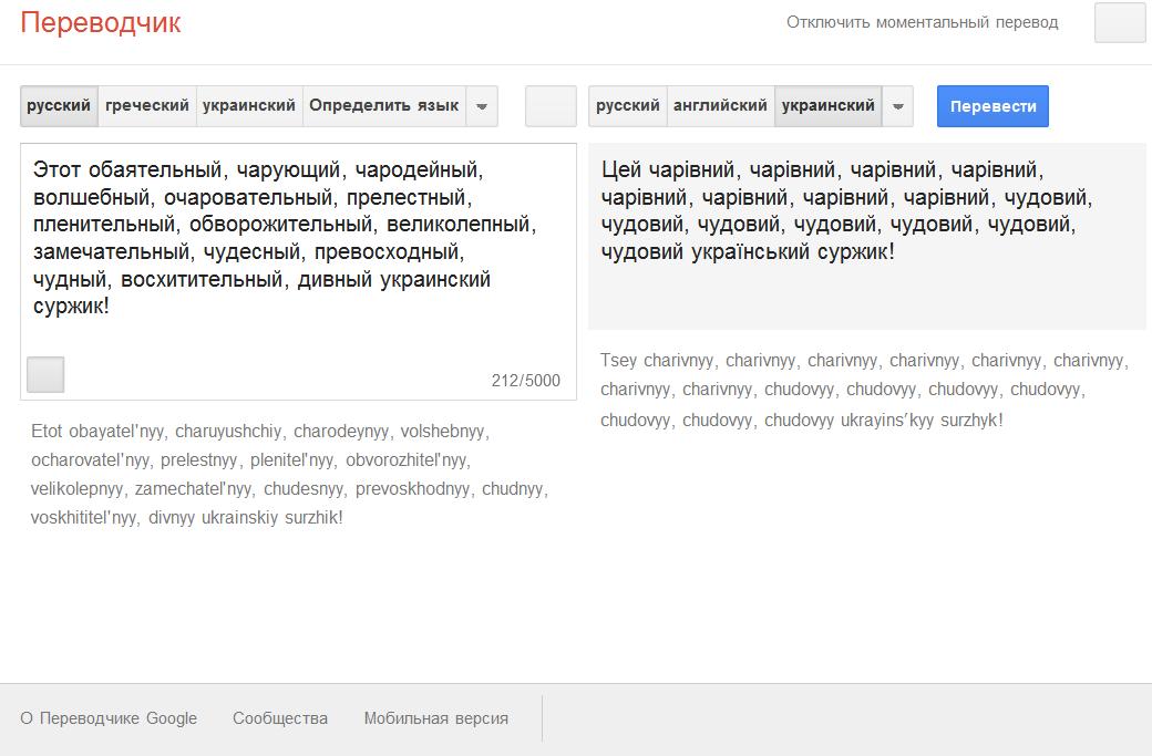 Попадание перевод на английский