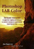Photoshop LAB Color. Загадка каньона и другие приключения в самом мощном цветовом пространстве (+ СD-ROM)