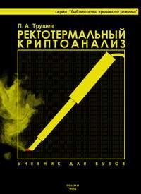 Учебник по терморектальному криптоанализу