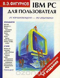 В. Э. Фигурнов «IBM PC для пользователя»