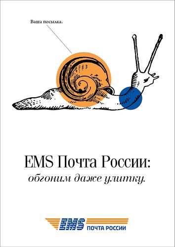 russian post8
